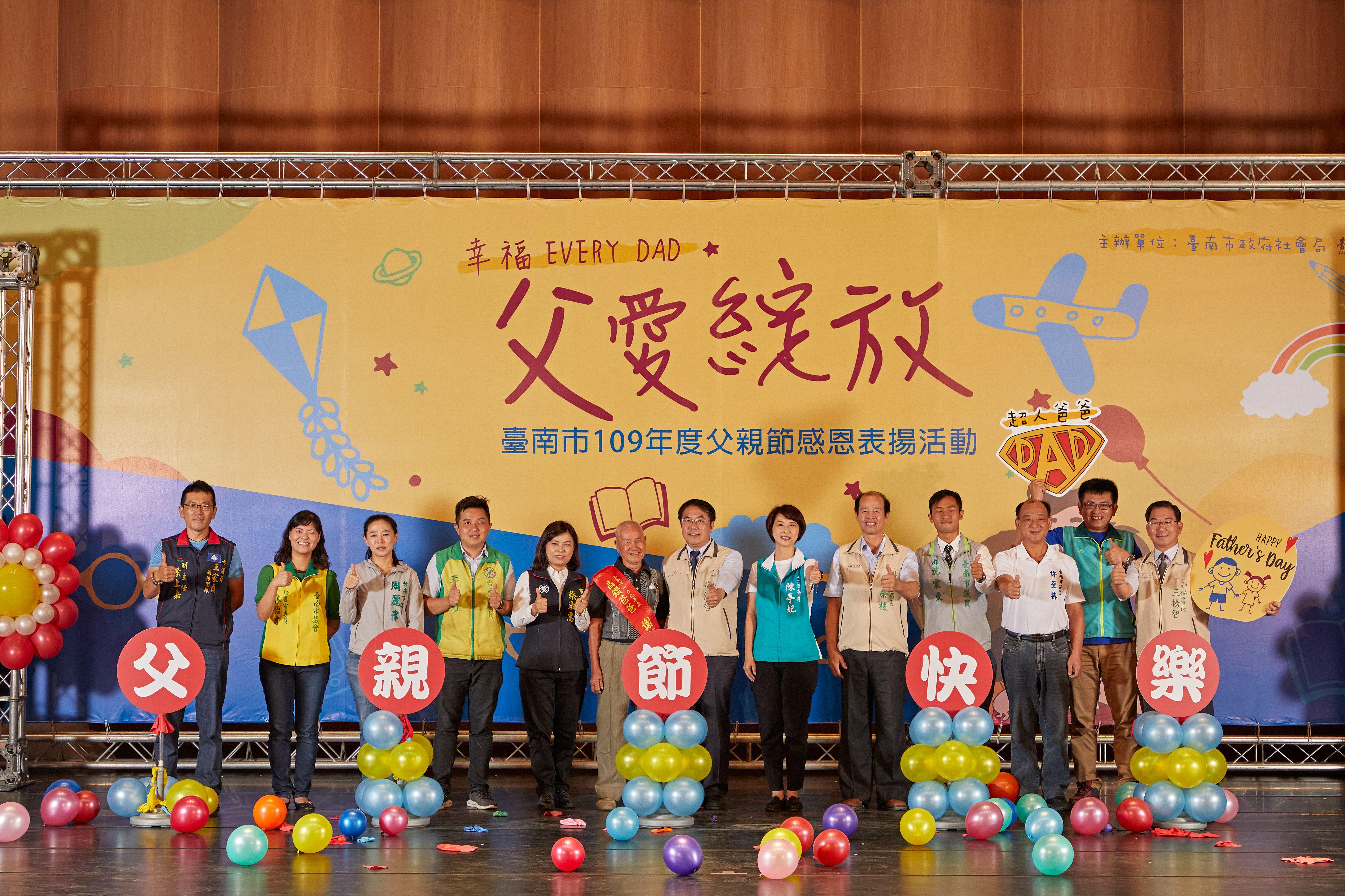 110年臺南市父親節感恩表揚活動 50位父親代表8月7日接受黃偉哲市長表揚