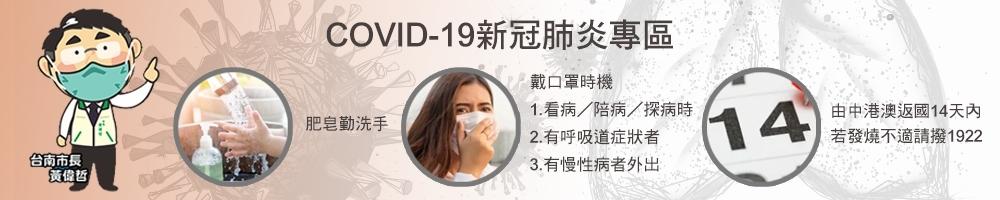 COVID-19新冠肺炎專區