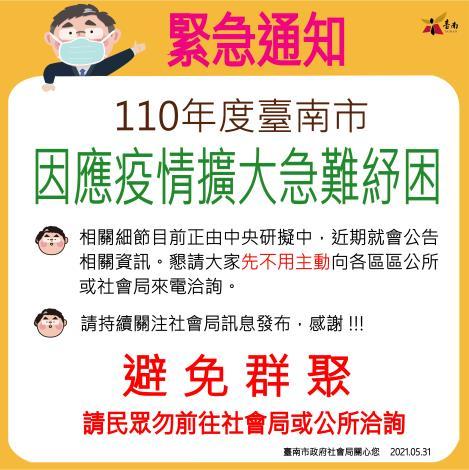 110.05.31-110年度臺南市因應疫情擴大急難紓困-1-01