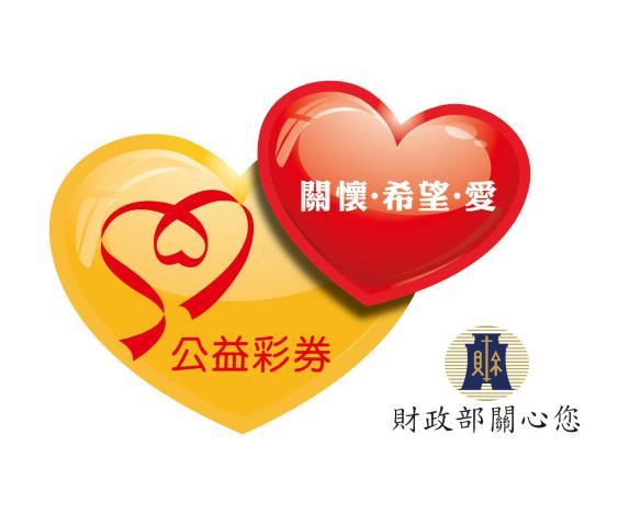 公益彩券盈餘補助暨回饋金補助標章(jpg高清)
