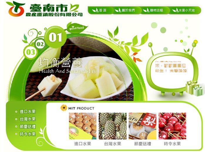 臺南市農產運銷公司網路商店