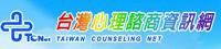 臺灣心理諮商服務網