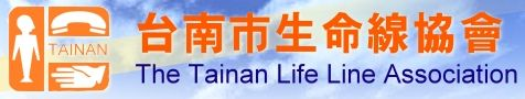 台南市生命線協會