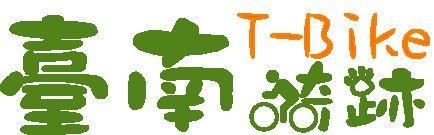 臺南騎跡自行車道