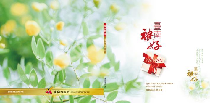 new臺南型錄封面
