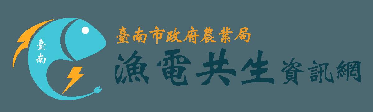 臺南市推動漁電共生資訊網