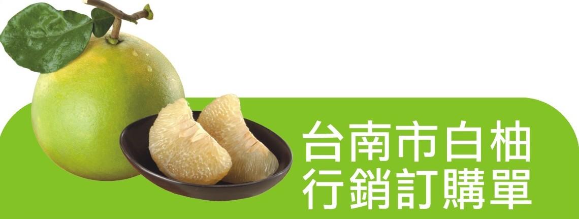 臺南市大白柚訂購專區