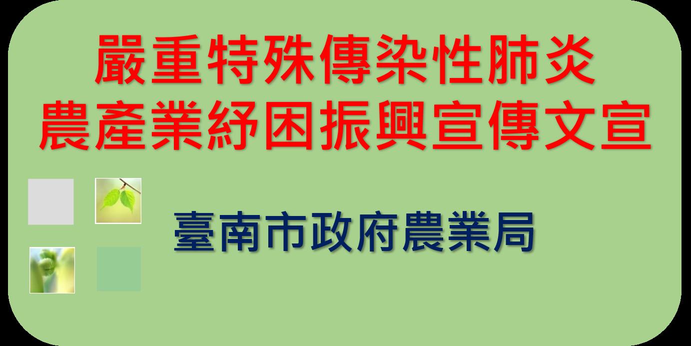 嚴重特殊傳染性肺炎農產業紓困振興措施專區