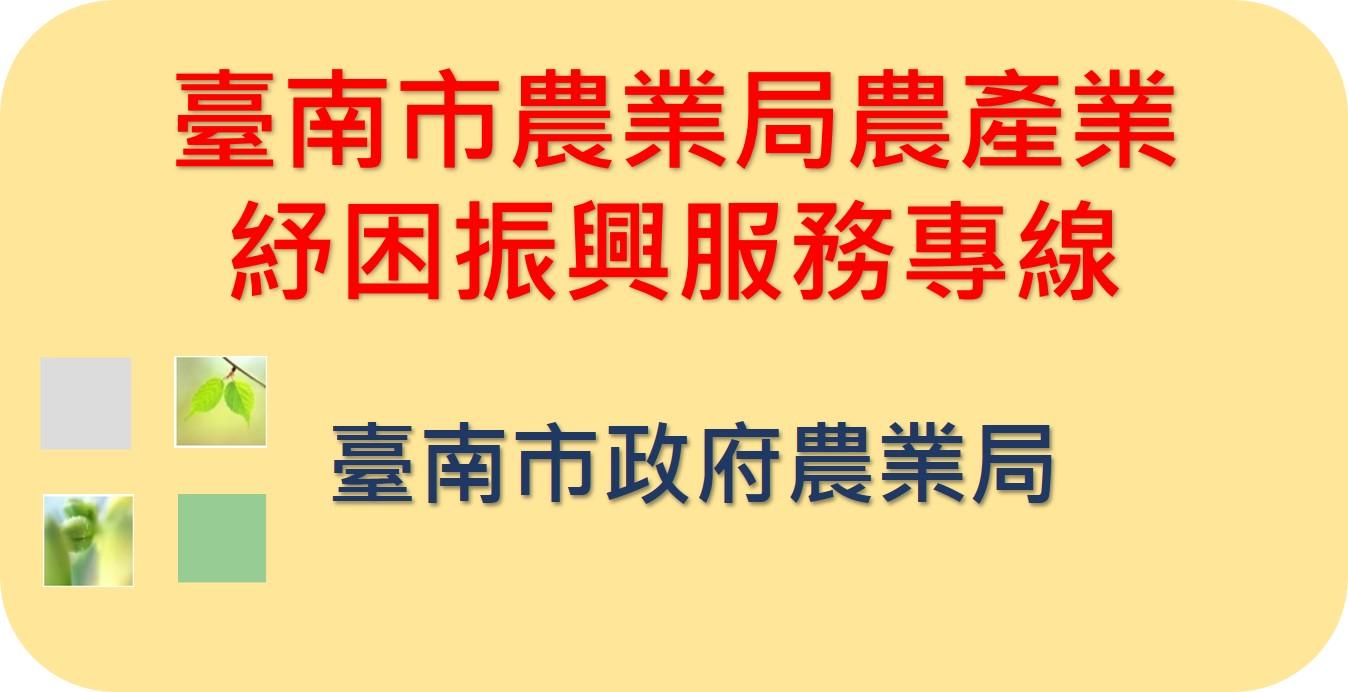 臺南市農業局農產業紓困振興服務專線