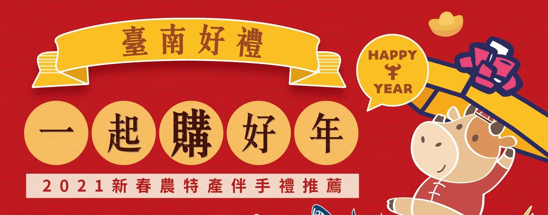 臺南金好禮-2021新春農特產伴手禮推薦