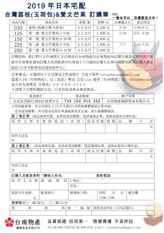 台南物產國際貿易公司訂購單