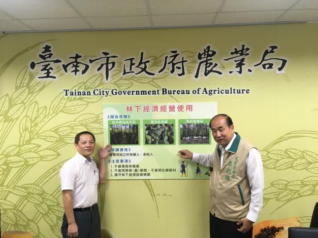 林下經濟開放助山村 台南市農業局鼓勵林農社區提出申請(共2張)-1