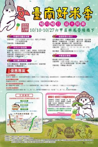 雙十國慶黃偉哲邀請全國民眾來六甲觀賞「ㄇㄚˊ幾兔」彩繪稻田(共2張)-1