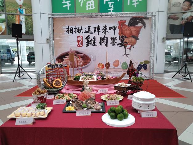 1.國產雞肉饗宴