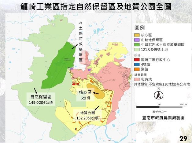 圖五、龍崎工業區指定自然保留區及地質公園全圖