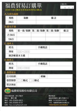 福農DM-2021-02_2