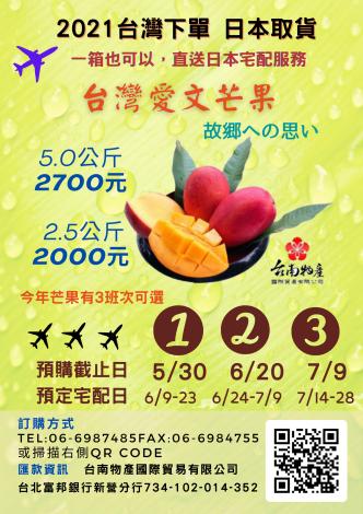 芒果DM_台南物產
