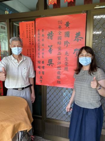 圖二-西港特等獎得主黃國珍(左)、臺南市政府農業局農務科陳惠珍代理科長(右)