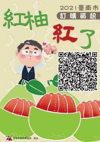 2021臺南市紅柚訂購資訊
