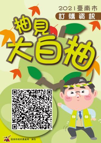 2021臺南市大白柚訂購資訊