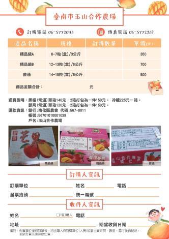110年臺南市芒果訂購單(全)_04玉山合作農場
