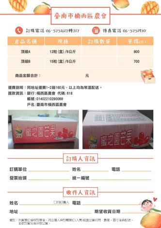 110年臺南市芒果訂購單(全)_01楠西區農會