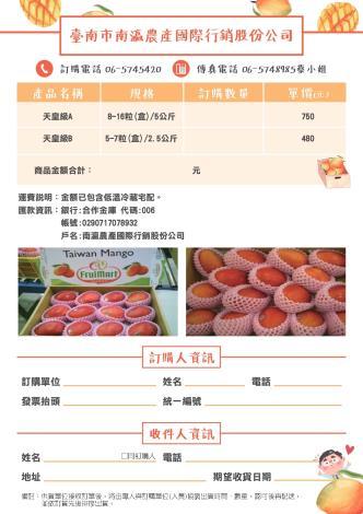 110年臺南市芒果訂購單(全)_07南瀛農產行銷公司