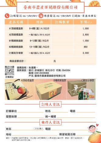 110年臺南市芒果訂購單(全)_08臺南市農產運銷公司