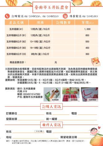 110年臺南市芒果訂購單(全)_05玉井區農會