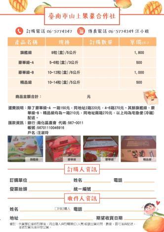 110年臺南市芒果訂購單(全)_03山上果菜合作社