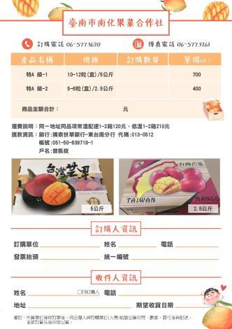 110年臺南市芒果訂購單(全)_02南化果菜合作社