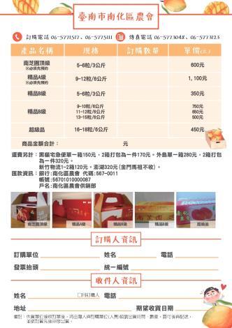 110年臺南市芒果訂購單(全)_06南化區農會