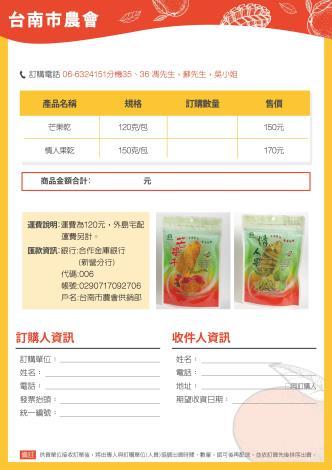 芒果加工品訂貨單-04