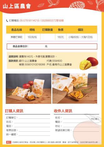 芒果加工品訂貨單-03