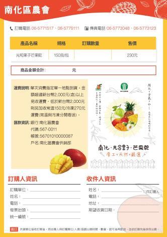 芒果加工品訂貨單-06