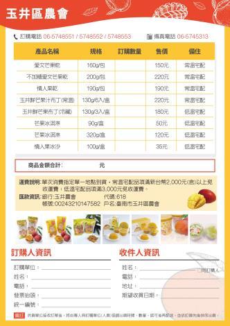 芒果加工品訂貨單-07