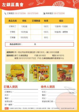 芒果加工品訂貨單-05