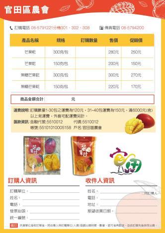 芒果加工品訂貨單-02