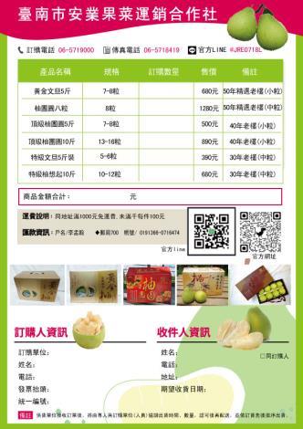 臺南市安業果菜運銷合作社