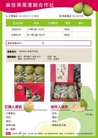 麻佳果菜運銷合作社