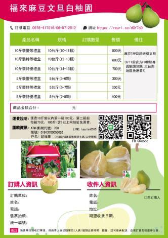 福來麻豆文旦白柚園