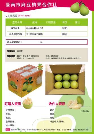 臺南市麻豆柚果合作社