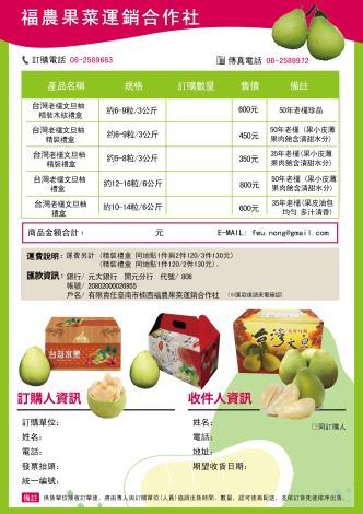 福農果菜運銷合作社
