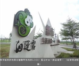 新市生態休閒公園