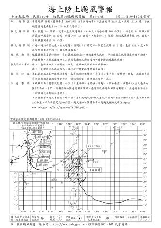 璨樹颱風09111815警報單