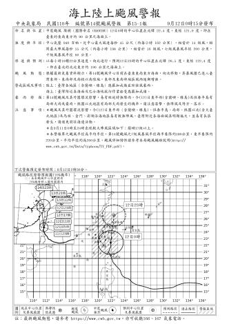 璨樹颱風09120015警報單