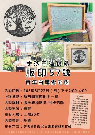 8月22日本所圖書館活動─公告外網─民文課甄妤