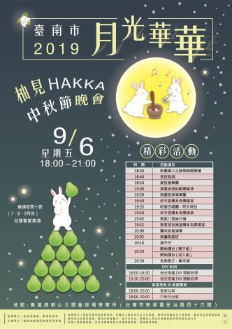 2019年月光華華─柚見HAKKA活動海報