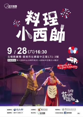 曼真-「2019藝術進區」左鎮場活動訂於9月28日(星期六)下午4時30分假左鎮區北極殿廣場巡演