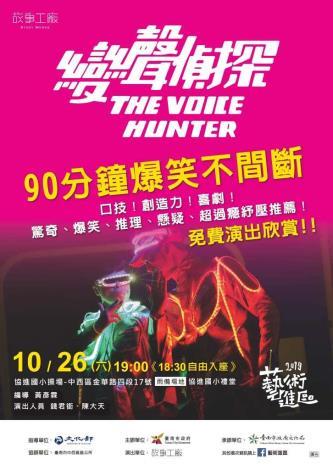 10810182019藝術進區中西場訂於10月26日(星期六)假中西區協進國小巡演
